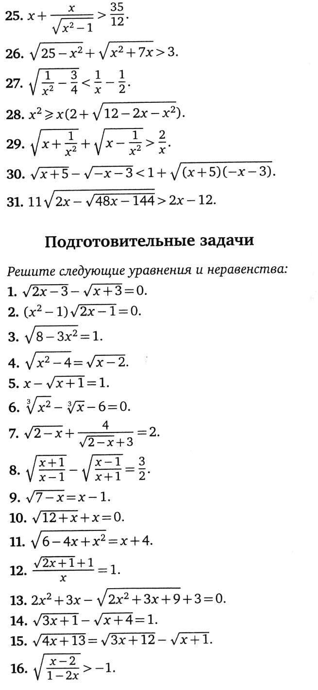 Формулы по математике за 7-9 класс